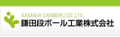 鎌田段ボール工業 株式会社