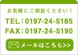 TEL:0197-24-5185 FAX:0197-24-5190