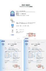 ISO9001 認証取得 JISZ1506 認証取得 JISZ1516 認証取得
