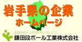 鎌田段ボール工業岩手県企業情報ページへ